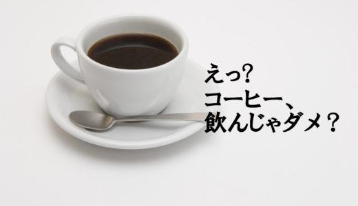 コーヒーにガンの警告!?米スタバの裁判と発がん性物質【追加あり】|ニャン太の気になる