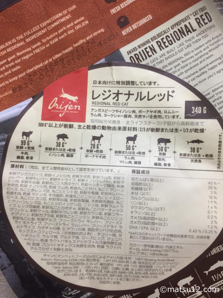【オリジン】レジオナルレッド・原材料表示