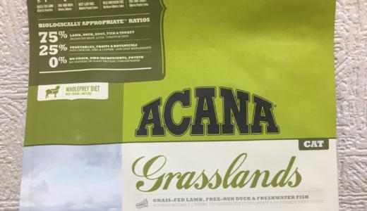 【アカナ】グラスランドを我が家の猫に食べてもらった感想|納得できるキャットフードを求めて
