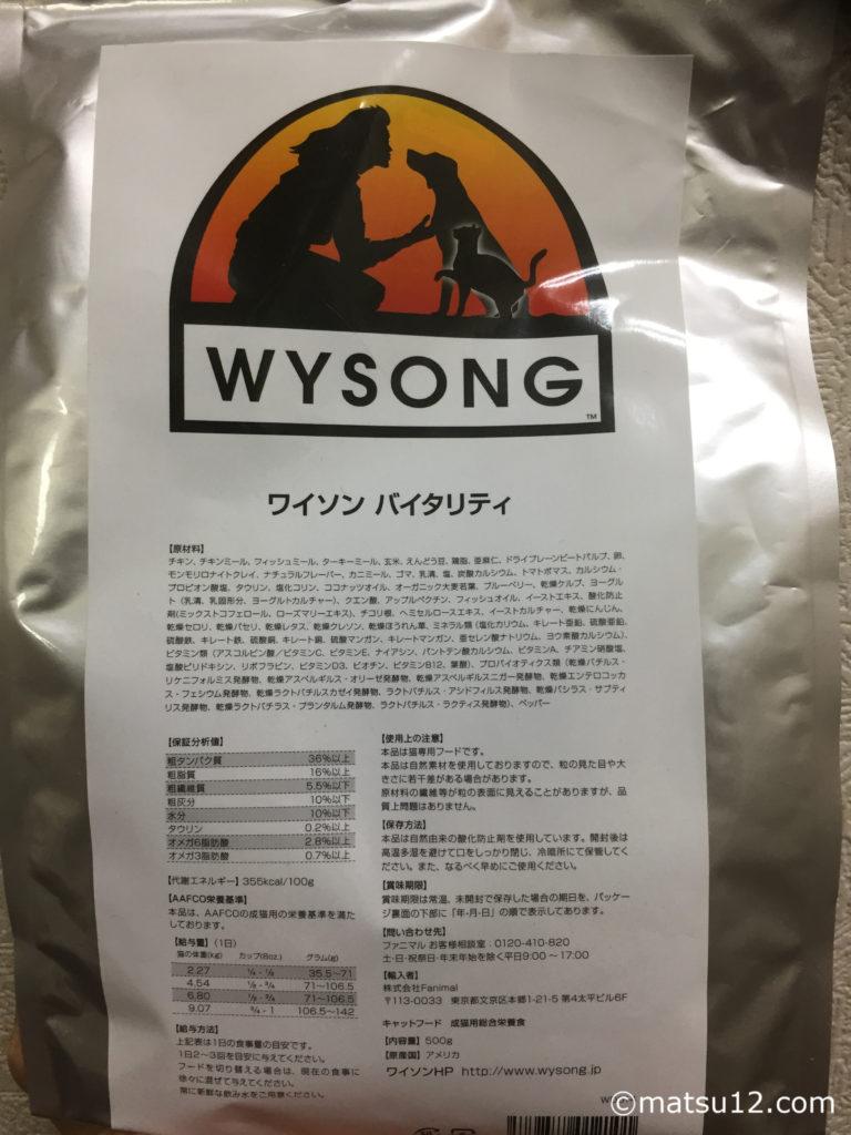 【ワイソン】【WYSONG】バイタリティのパッケージ写真